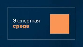 """Экспертная среда. Анонс. Обсуждаем тему """"Легкая промышленность Беларуси: вызовы и риски"""""""