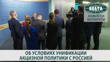 Ермолович об условиях унификации акцизной политики с Россией - без ущерба для внутреннего рынка