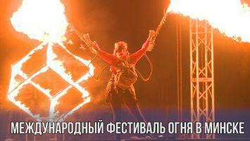 Международный фестиваль огня в Минске