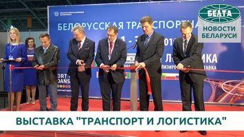 """Выставка """"Транспорт и логистика"""" открылась в Минске"""