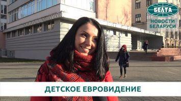 """Белорусы о детском """"Евровидении"""""""