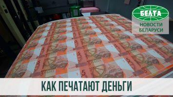 Как создаются белорусские деньги