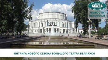 Интрига нового сезона Большого театра - дебют начинающих белорусских режиссеров
