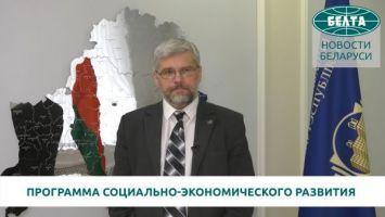 Ректор Академии управления о важных аспектах программы социально-экономического развития Беларуси
