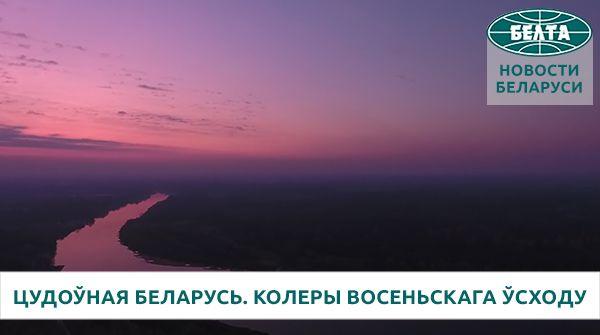 Цудоўная Беларусь. Колеры восеньскага ўсходу