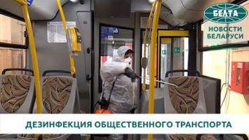 Наземный транспорт Минска дезинфицируют ежедневно