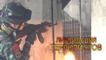 Спецподразделения Беларуси и Китая ликвидировали террористов