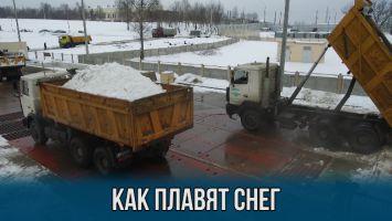 Как плавят снег