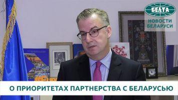Дирк Шубель о приоритетах партнерства и отношениях между Беларусью и Европейским союзом