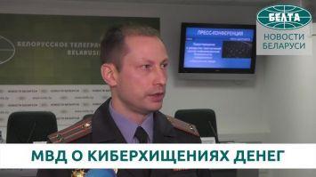 МВД о киберхищениях денег и противодействии преступлениям в банковской сфере