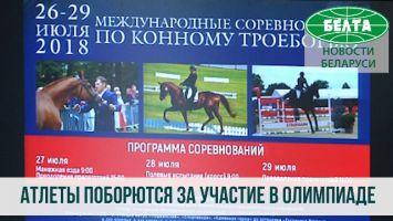 Атлеты на международном турнире по конному троеборью посоревнуются за участие в Олимпиаде