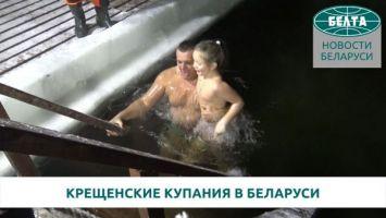 Крещенские купания в Беларуси