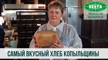 Где на Копыльщине пекут самый вкусный хлеб