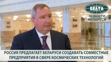 Россия предлагает Беларуси создавать совместные предприятия в сфере космических технологий