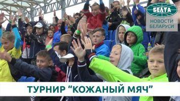 """Финальный турнир по футболу """"Кожаный мяч"""""""