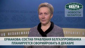 Ермакова: состав правления Белгазпромбанка планируется сформировать в декабре
