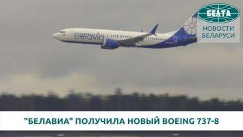 """""""Белавиа"""" получила новый самолет Boeing 737-8"""