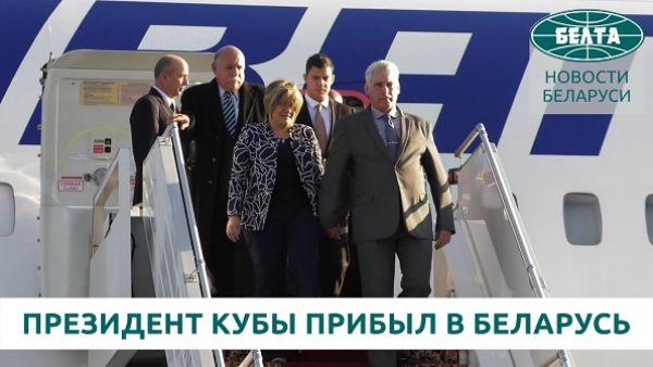 Президент Кубы прибыл с официальным визитом в Беларусь