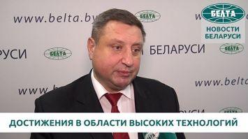 Достижения белорусской науки в области высоких технологий
