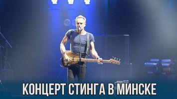 Концерт Стинга в Минске