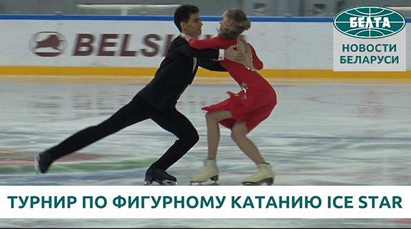 Международный турнир по фигурному катанию Ice Star проходит в Минске