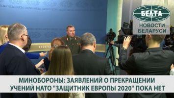 """Минобороны: заявлений о прекращении учений НАТО """"Защитник Европы 2020"""" пока нет"""