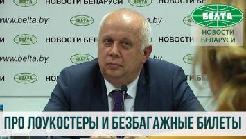 """Безбагажные билеты на рейсы """"Белавиа"""" могут появиться в течение полугода"""