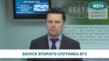 Запуск второго спутника БГУ планируется в конце года