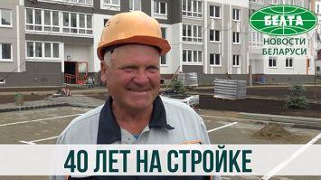Анатолий Карпицкий 40 лет посвятил работе на стройке