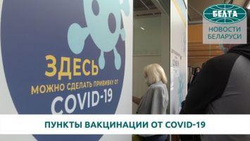 Пункты вакцинации от COVID-19 в торговых точках столицы