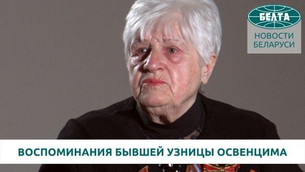 Воспоминания бывшей узницы Освенцима Александры Борисовой