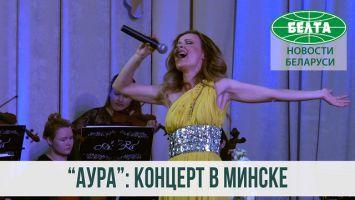 """Концерт группы """"Аура"""" прошел в Минске"""