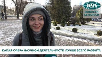 Опрос: какая сфера науки лучше всего развита в Беларуси?