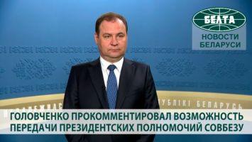 Головченко прокомментировал возможность передачи президентских полномочий Совбезу