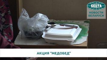 """Красный Крест продолжает акцию """"Медобед"""""""