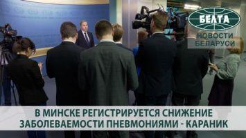 В Минске регистрируется снижение заболеваемости пневмониями - Караник