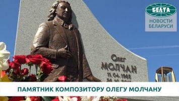 В Минске открыли памятник композитору Олегу Молчану