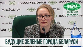 Поддержка зеленого градостроительства в малых и средних городах Беларуси