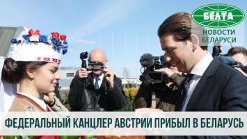 Федеральный канцлер Австрии прибыл с визитом в Беларусь