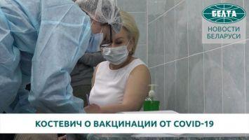 Костевич: важно обеспечить вакцинацию среди работников и тех людей, которым мы помогаем