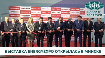 Электробайки и светодиодные инновации - более 140 разработок представлено на EnergyExpo