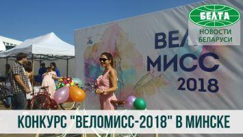 """""""Велосипедный шик"""" и конкурс """"Веломисс-2018"""" в Минске"""