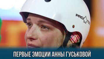 Первые эмоции олимпийской чемпионки Анны Гуськовой