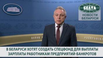 В Беларуси хотят создать спецфонд для выплаты зарплаты работникам предприятий-банкротов