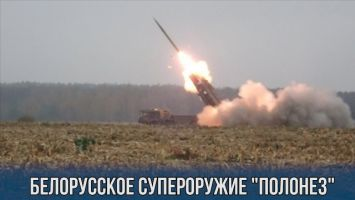 """Белорусское супероружие """"Полонез"""""""
