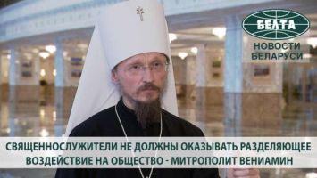 Священнослужители не должны оказывать разделяющее воздействие на общество - митрополит Вениамин