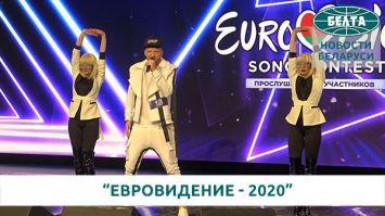 """Национальный отбор на """"Евровидение-2020"""""""