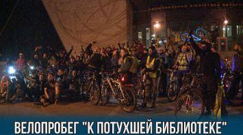 """Велопробег """"К потухшей библиотеке"""" по вечернему Минску"""