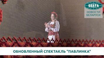 """Обновленный спектакль """"Павлинка"""" показали """"Патриотам Беларуси"""""""