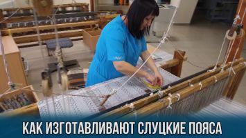 Как изготавливают слуцкие пояса